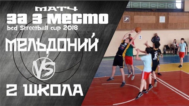 Мельдоний vs 2 школа матч за III место U 14 BCD Streetball CUP 2018 Dreams come true