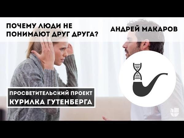 Почему люди не понимают друг друга? – Андрей Макаров