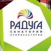 """Санаторий-Профилакторий """"Радуга"""""""
