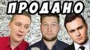 Продажные блогеры Соболев, ПРИЯТНЫЙ ИЛЬДАР, Камикадзе Ди. Доказательства