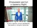 Новый проект Александра Трещёва - Right.legal