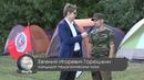 Волонтерский отряд Снежный десант с Чермошное Солнцевский р н август 2018 г