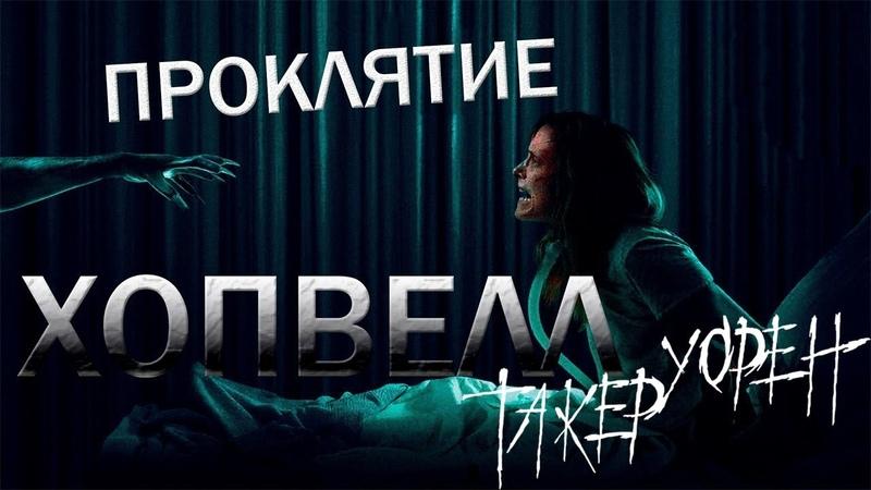 ТРЕШ ОБЗОР Фильма «Проклятие Хопвелл»