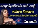 Bigg Boss 2 Contestant Sanjana Anne Nani BiggBoss 2 Telugu Latest Updates Myra Media