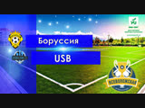 1 Тур Боруссия - USB