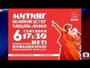 Подсмотрено NEWS/ Митинг против ПР 6 сентября в 1730 у памятника Ленину/