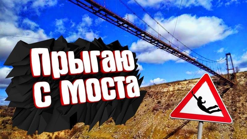 Экстремальное падение с моста