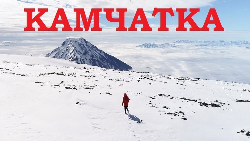 Enjoy Kamchatka - туры на Камчатку. Travel to Kamchatka
