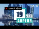 Live 19.04 [ Павел Груздов | Яков Ашуров | Валерий Масленников | Валерий Овечкин | Павел Куксенко ]