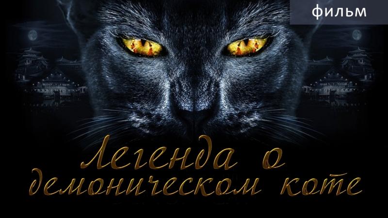 Легенда о демоническом коте / Legend of the Demon Cat