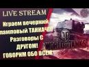 Live stream Играю ранговые БОИ максимальный ранг за стрим! №3 WOT Танки Танкач Вот World of Tanks