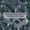 Молодежный форум городской среды | Хабаровск