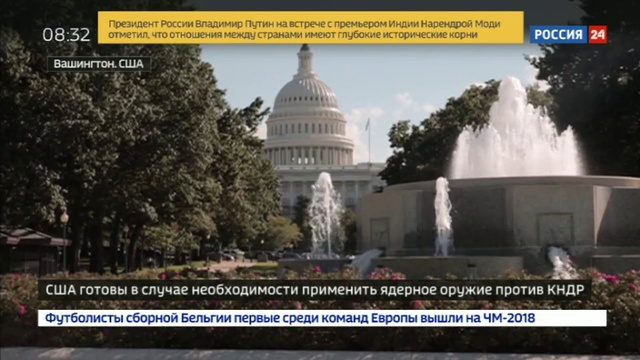 Новости на Россия 24 Южная Корея ускорит размещение американской ПРО после испытания водородной бомбы в КНДР