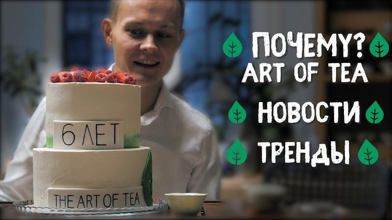 6 лет Art of Tea. Тренды в Китае. Почему «Искусство чая»?