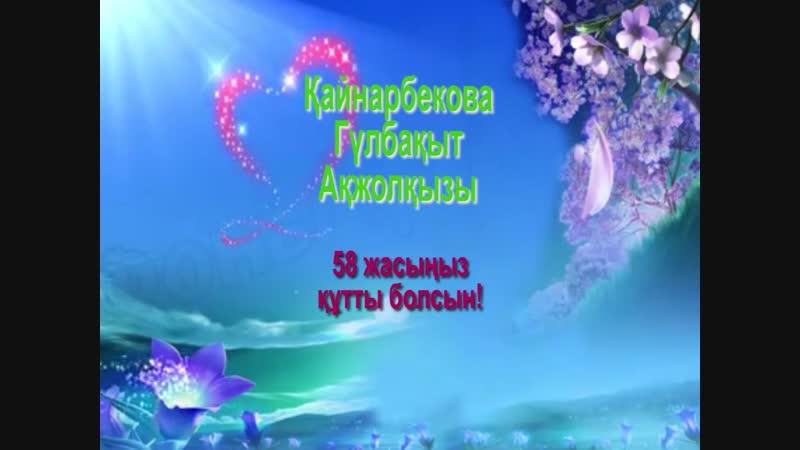 Түркістан_сазды сәлем Қайнарбекова ГүлбақытАқжолқызы