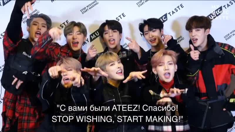 Stop wishing start making (ATEEZ)