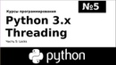 Курс программирования: Python 3.x Threading №5 Locks