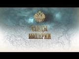 ЕЛИЗАВЕТА ФЁДОРОВНА / 20.07.2018 / СЛЕДЫ ИМПЕРИИ с Аркадием Мамонтовым
