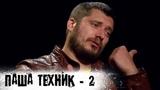 Паша Техник - 2: Самая жесть под жестким. Зависимость.