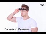 Видео BYKITAY (компания