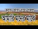 Amar E Moner Majhe বাংলা গজল Bangla Islamic Song 2018 Islamic Future Best Song-2018