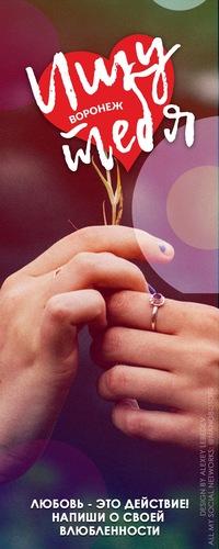 Знакомства воронеж в контакте сайты знакомства для флирта бесплатные