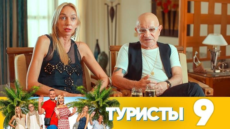 Туристы   Выпуск 9   Крит