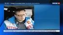 Новости на Россия 24 Клятва Гиппократа и смертельный укол зятю квартирный вопрос испортил врача