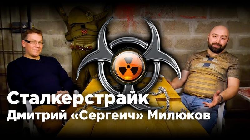 Сталкерстрайк - Дмитрий Милюков МГ BIOTOPE