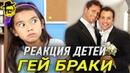 РЕАКЦИЯ ДЕТЕЙ на ГЕЙ БРАК McElroy