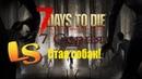 7 Days to Die. Хардкорное выживание в зомби апокалипсисе. 7. Стая собак. Это жёстко!