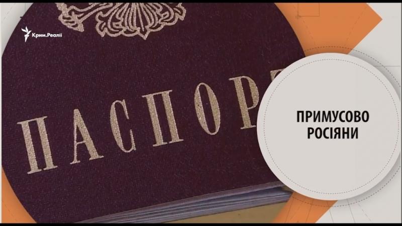 Зрада чи необхідність Чому кримчани брали російські паспорти