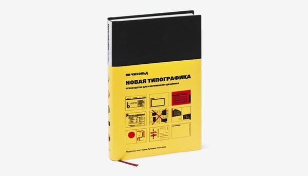 Ян Чихольд. Новая типографика. Руководство для современного дизайнера.