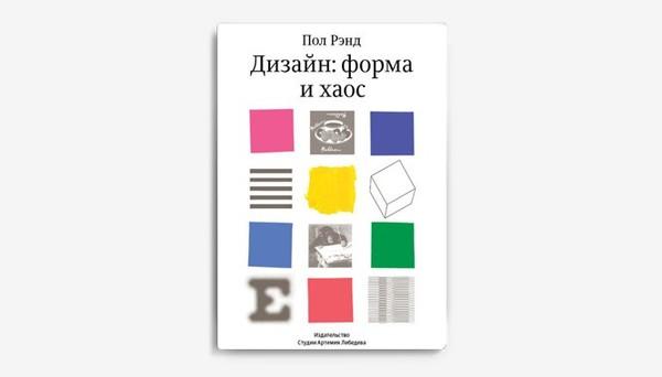 Пол Рэнд. Дизайн. Форма и хаос.