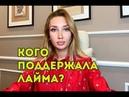 Лайма Вайкуле про Крым, и хитрые российские артисты