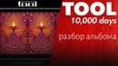 Tool: 10000 Days (разбор альбома)
