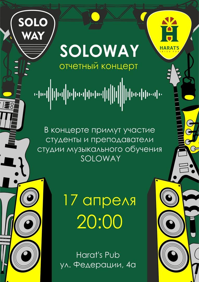 Афиша Ульяновск Апрельский Soloway / HARAT's