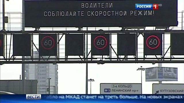 Вести-Москва • На МКАД увеличат число информационных табло