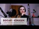 Екатерина Шелестова: БОСАЯ - 2Маши (Cover)