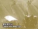《斯拉夫送行曲》。俄语和中文字幕