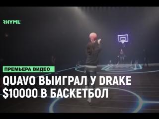 Quavo (MIGOS) выиграл у Drake 10.000 долларов в баскетбол [Рифмы и Панчи]