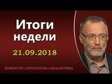 Сергей Михеев - 21.09.2018