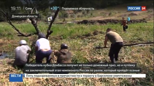 Новости на Россия 24 • Под Донецком проходит ралли-рейд на кубок Донбасса