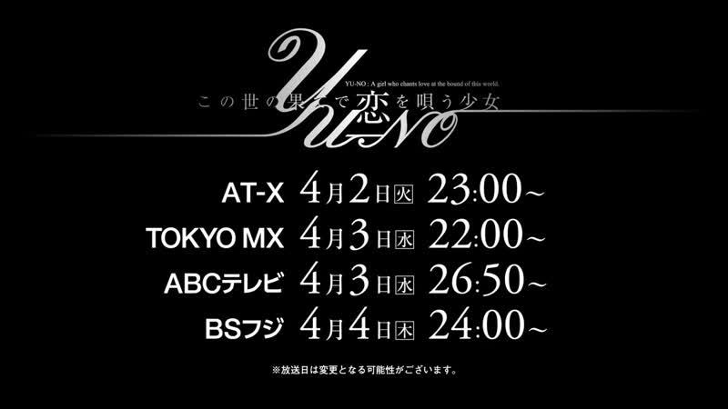 アニメ PV - 『Kono Yo no Hate de Koi wo Utau Shoujo YU-NO』 Teaser trailer