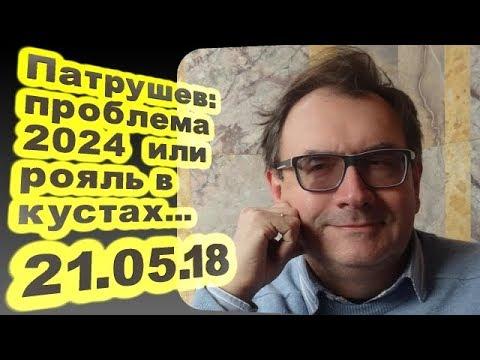 ♐Владимир Пастухов Патрушев проблема 2024 или рояль в кустах 21 05 18♐