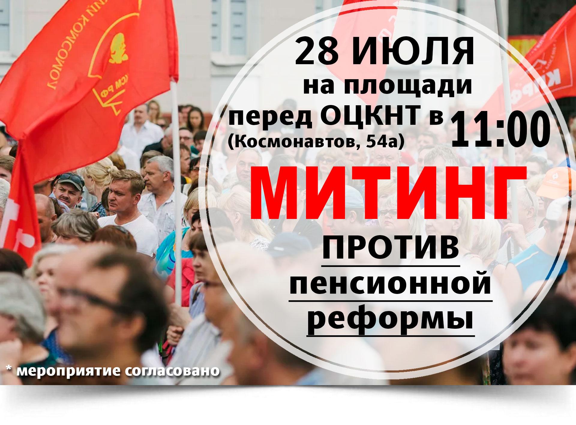 Все на митинг против пенсионного геноцида!