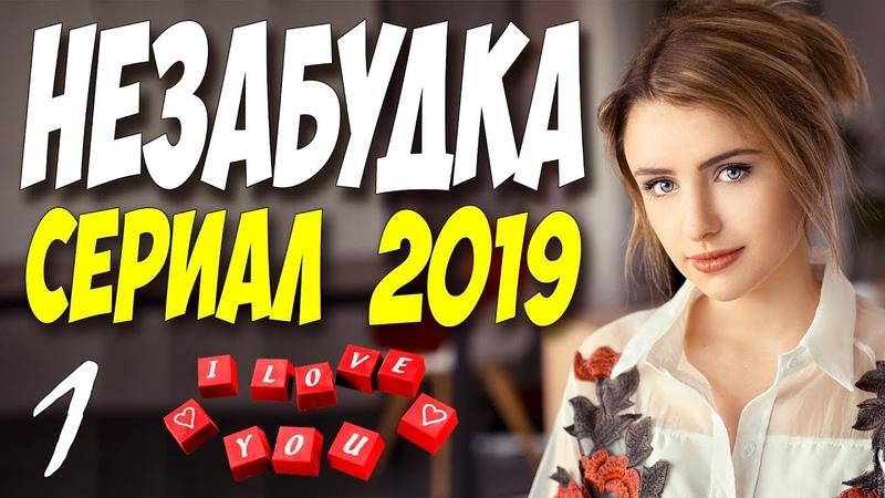 Свежак 2019 порвал зал!! ** НЕЗАБУДКА ** Русские мелодрамы 2019 новинки HD 1080P