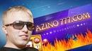 -AZINO-777-№2-РЕМЕЙК-2.0-ХХХХХ-