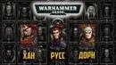 История Warhammer 40k Белые Шрамы Космические Волки и Имперские Кулаки Глава 6