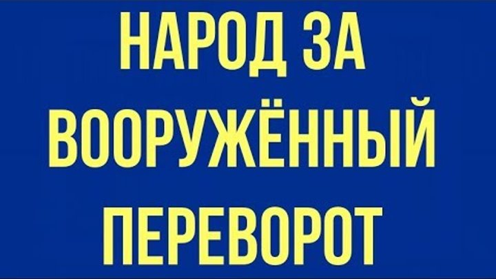Правительство РФ одумайтесь. Народ ЗА вооружённый переворот